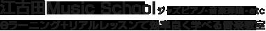 江古田Music School  江古田駅徒歩3分の大人向けジャズ・ポピュラーピアノ教室